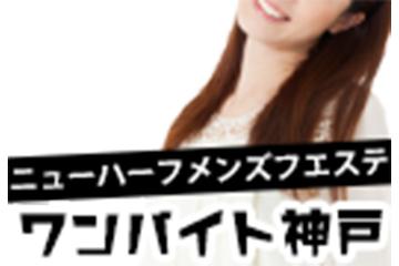 ワンバイト神戸