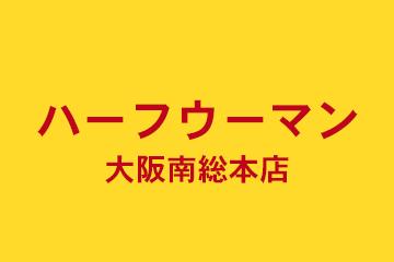 ハーフウーマン大阪南総本店