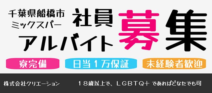 MIX BAR BeroBero西船橋本店